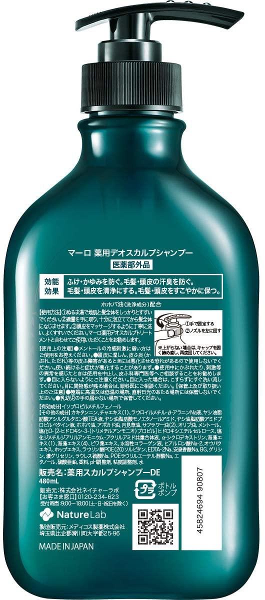 MARO(マーロ)薬用 デオスカルプ シャンプーの商品画像10