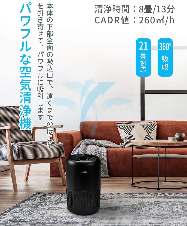 Levoit(レーヴォイット) True HEPA 空気清浄機 Core 300の商品画像4