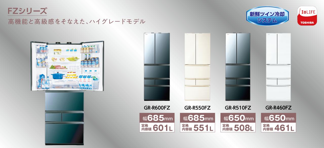東芝(TOSHIBA) FZシリーズ GR-R510FZの商品画像
