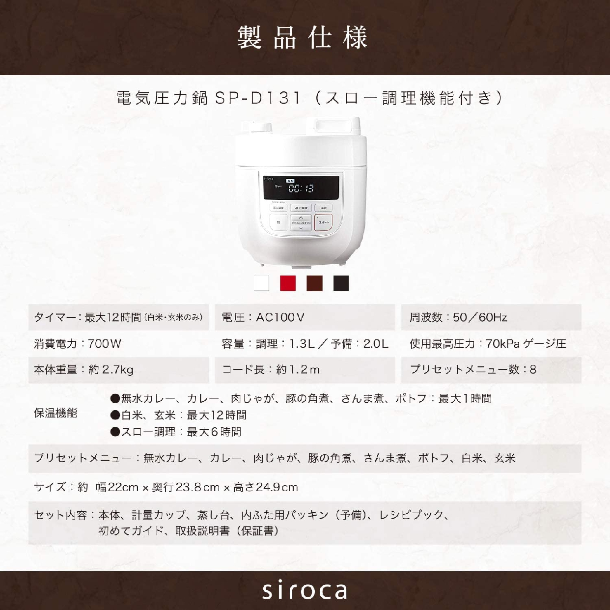 siroca(シロカ) 電気圧力鍋 SP-D131 ホワイトの商品画像2