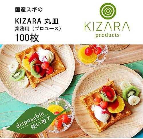 KIZARA(キザラ) 丸皿 100枚セット 21cmの商品画像2
