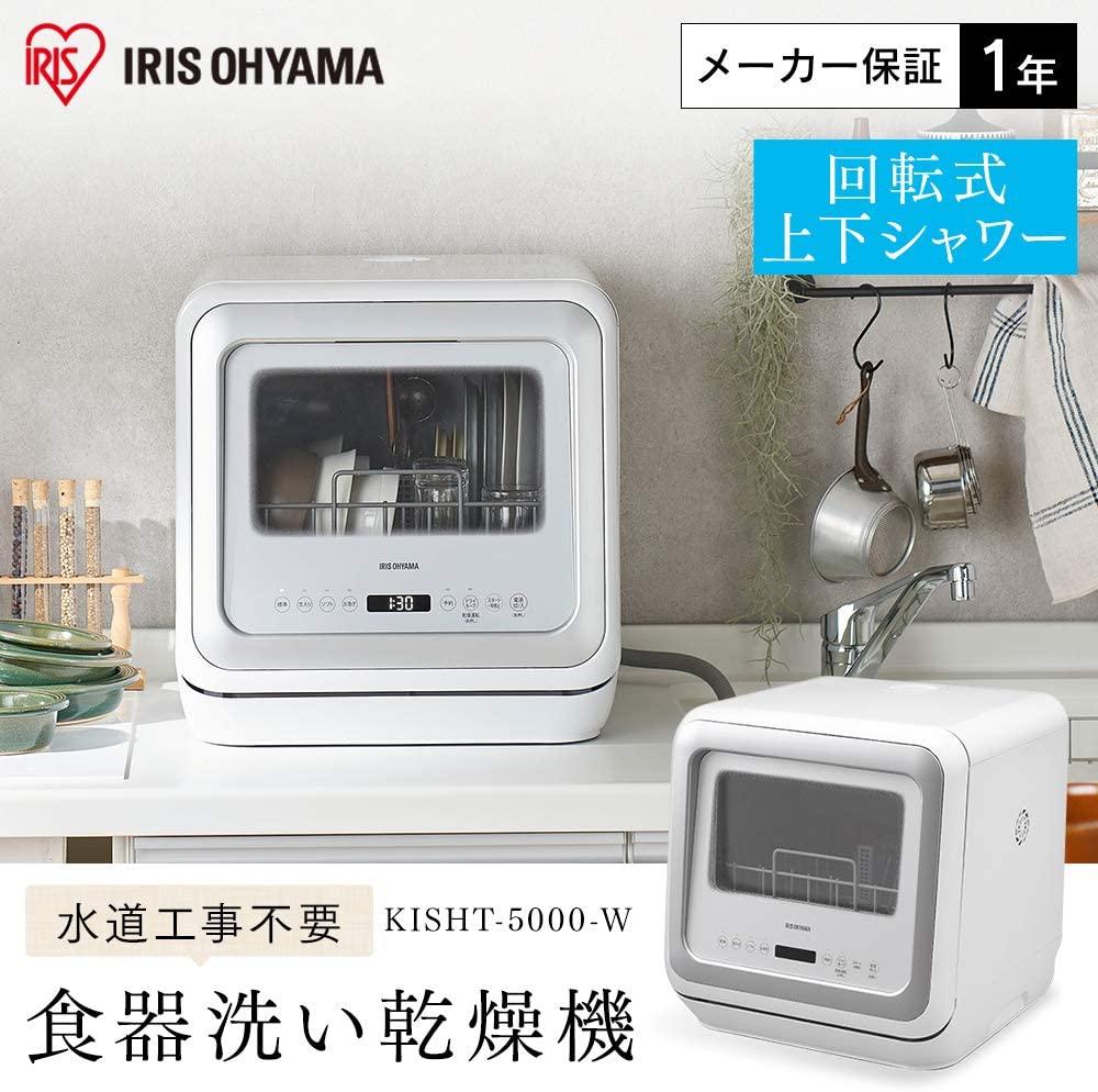 IRIS OHYAMA(アイリスオーヤマ) 食器洗い乾燥機 ホワイト KISHT-5000-Wの商品画像2