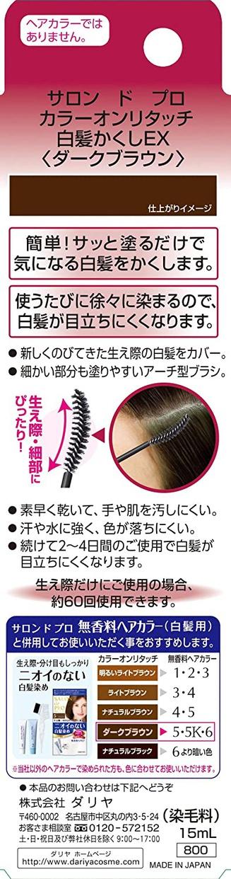 SALON de PRO(サロン ド プロ) カラーオンリタッチ 白髪かくしEXの商品画像2