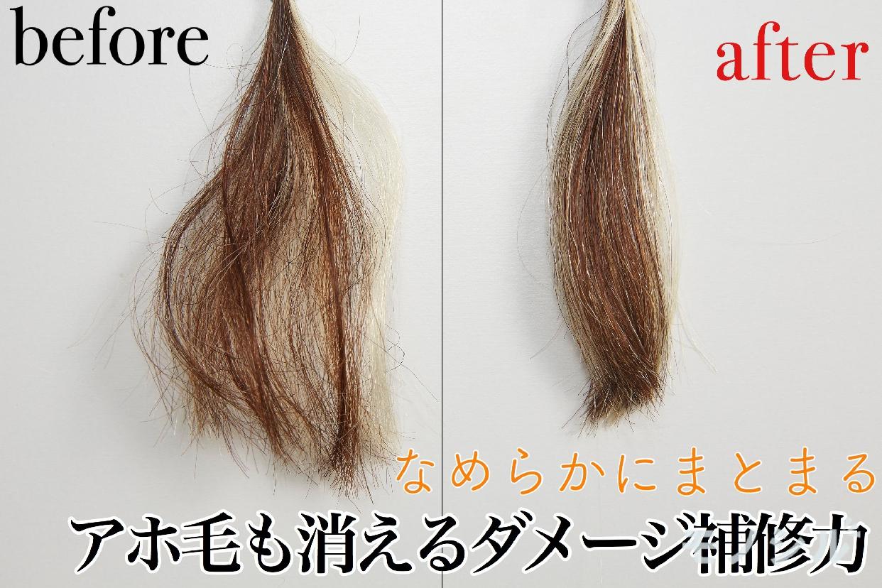 COTA(コタ) アイケア トリートメントYの商品画像5 使用して効果を比較した毛髪