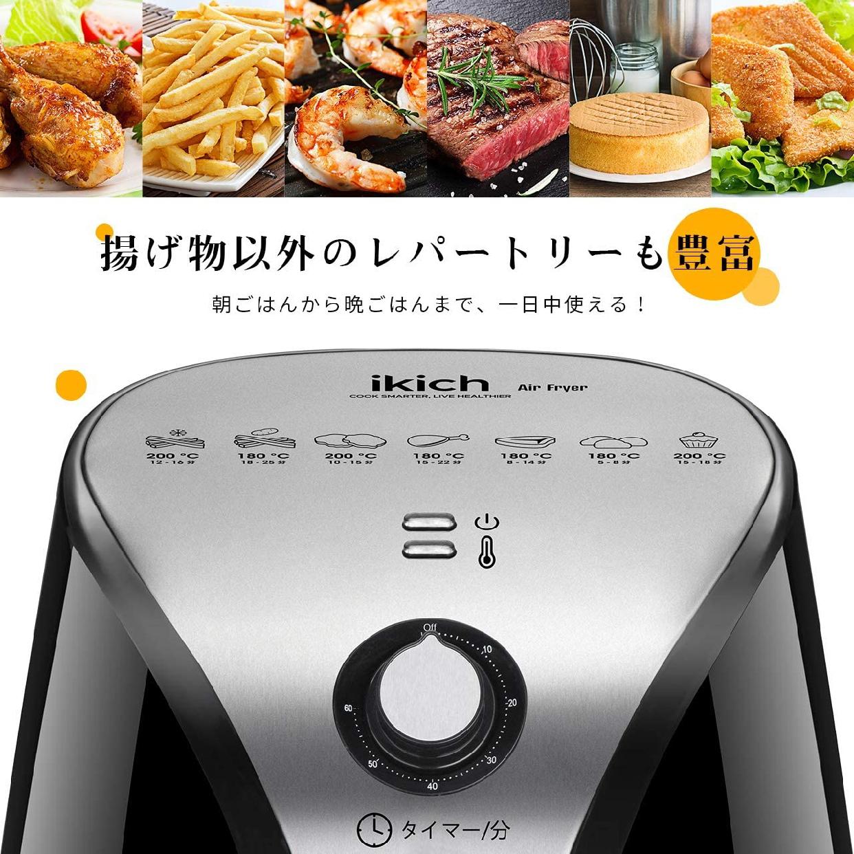 IKICH(イキチ)フライヤー 3.6L ブラックの商品画像4