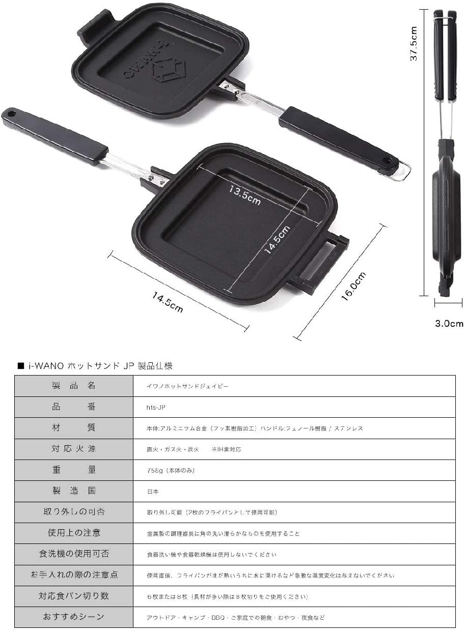 岩野(i-WANO) ホットサンドメーカー JPの商品画像7
