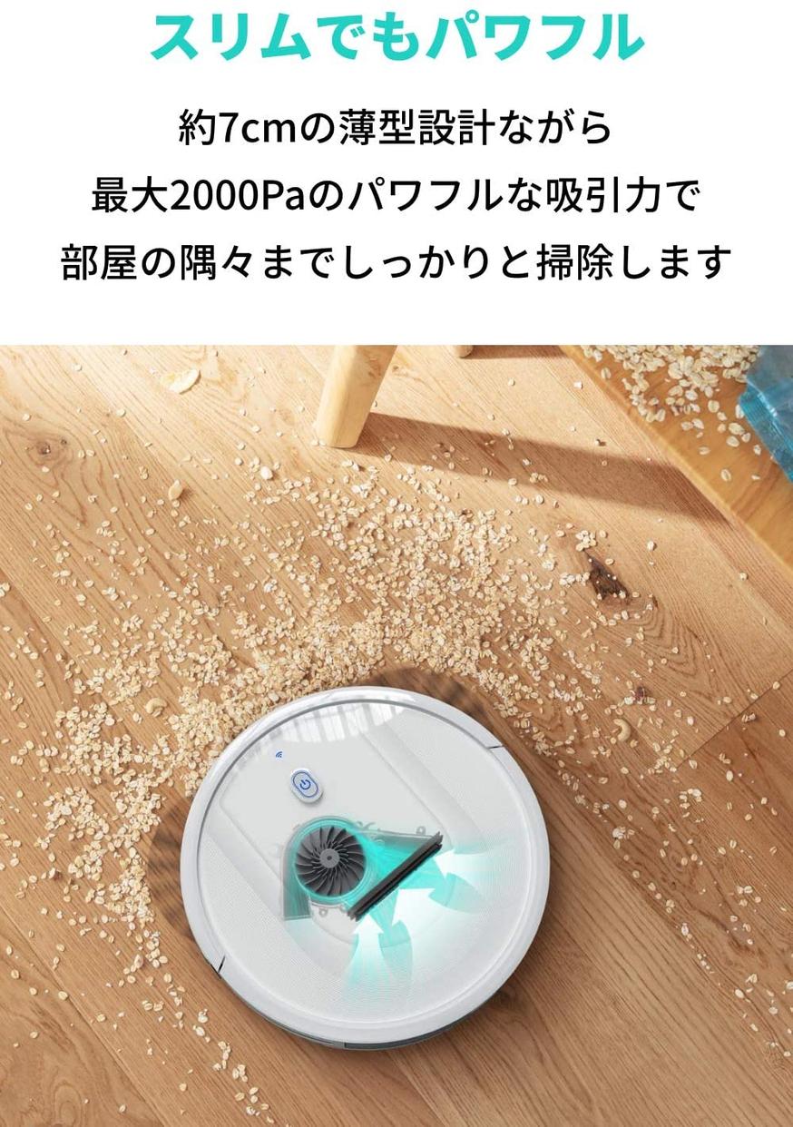 MOOSOO(モーソー) MT501ロボット掃除機の商品画像6