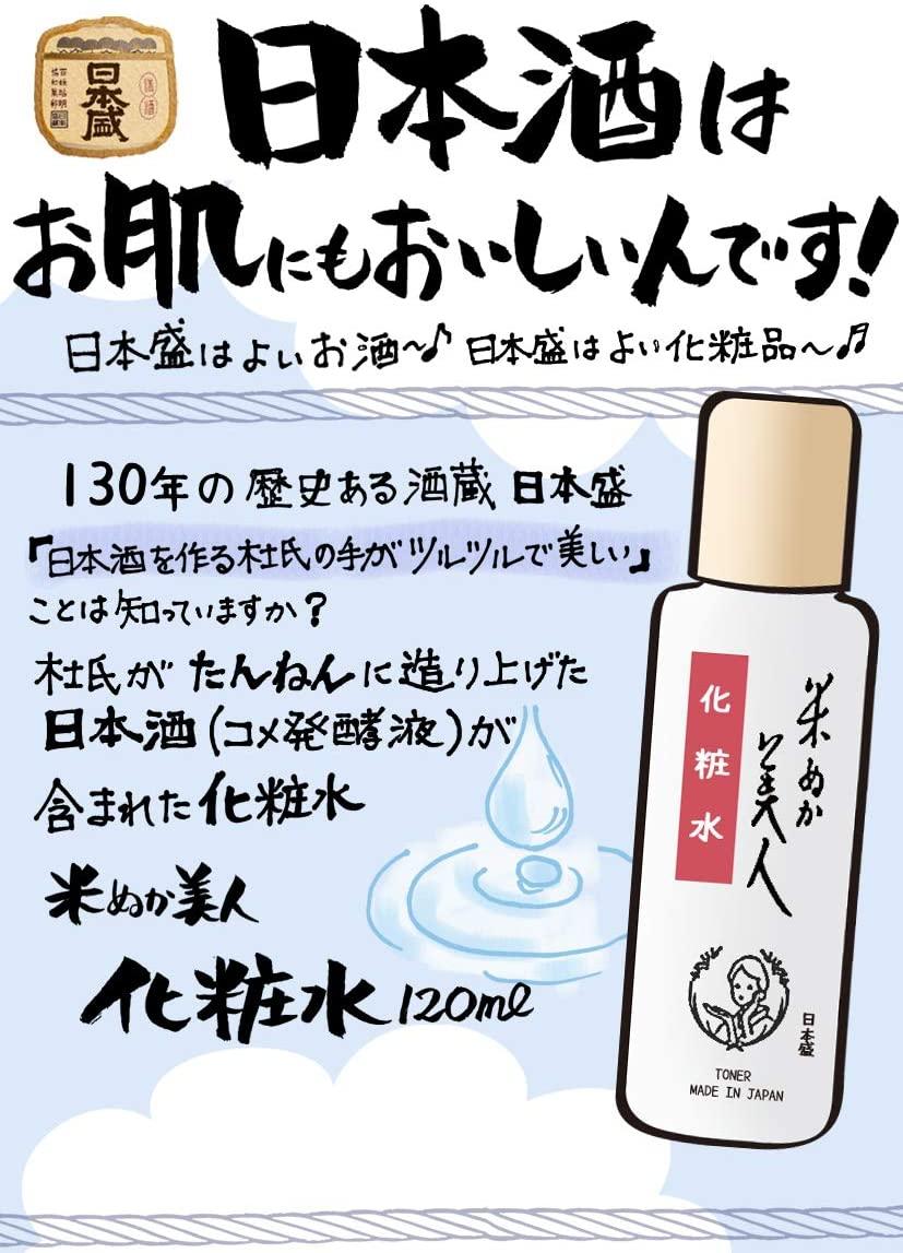 米ぬか美人(こめぬかびじん)化粧水の商品画像5