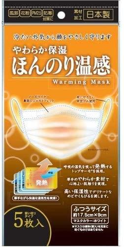 azfit(アズフィット)やわらか保湿 ほんのり温感マスクの商品画像4