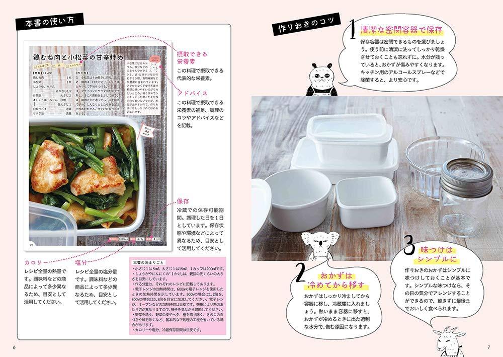 MdN(エムディエヌ) 野菜がおいしすぎる作りおき 管理栄養士の体にいいラクおかず184の商品画像3