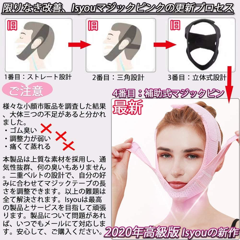 Isyou(イズユー) 小顔マスク IY-ISHINO8の商品画像4