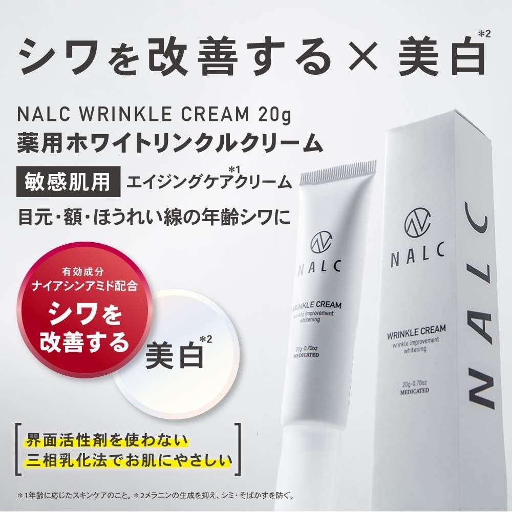 NALC(ナルク) 薬用ホワイトリンクルクリームの商品画像2