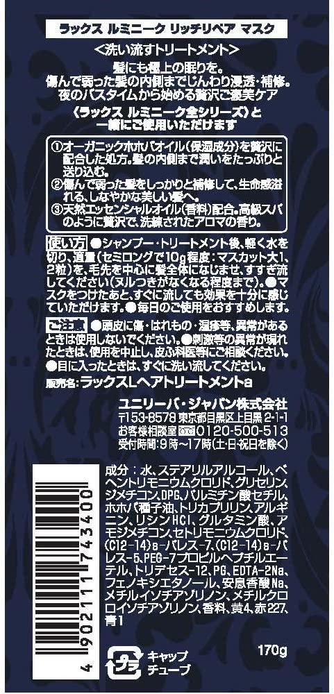 LUX(ラックス)ルミニーク リッチリペア マスクの商品画像2