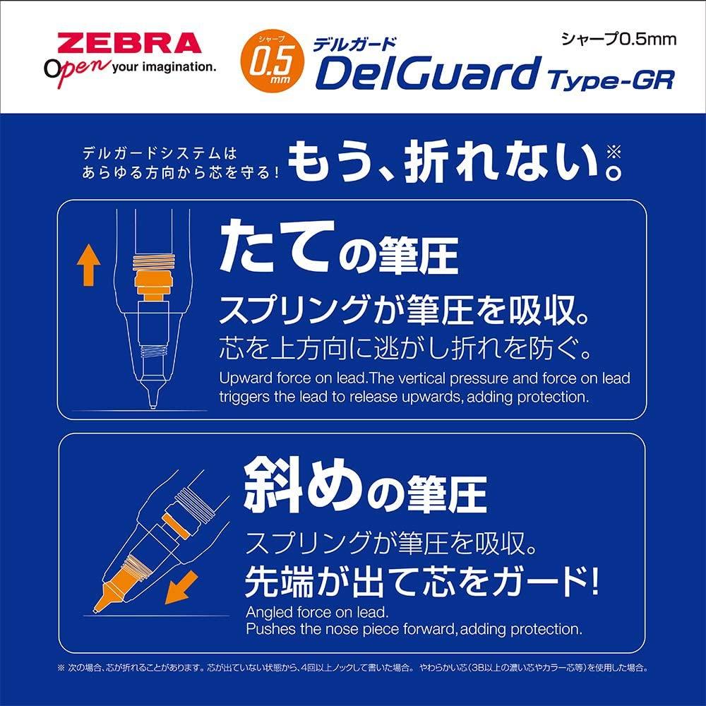 ZEBRA(ゼブラ) デルガード タイプGR GR P-MA93の商品画像6