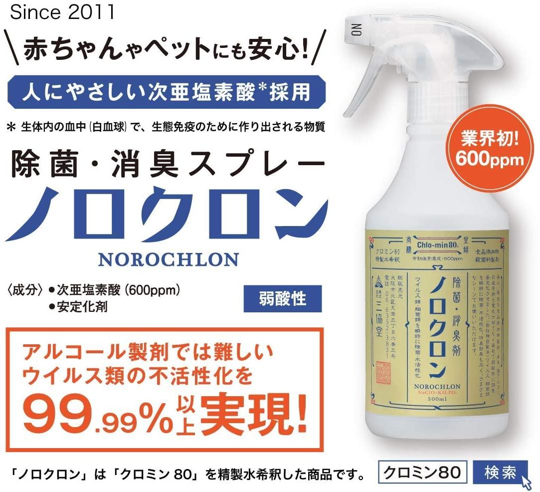 三協堂(さんきょうどう)ノロクロンの商品画像2
