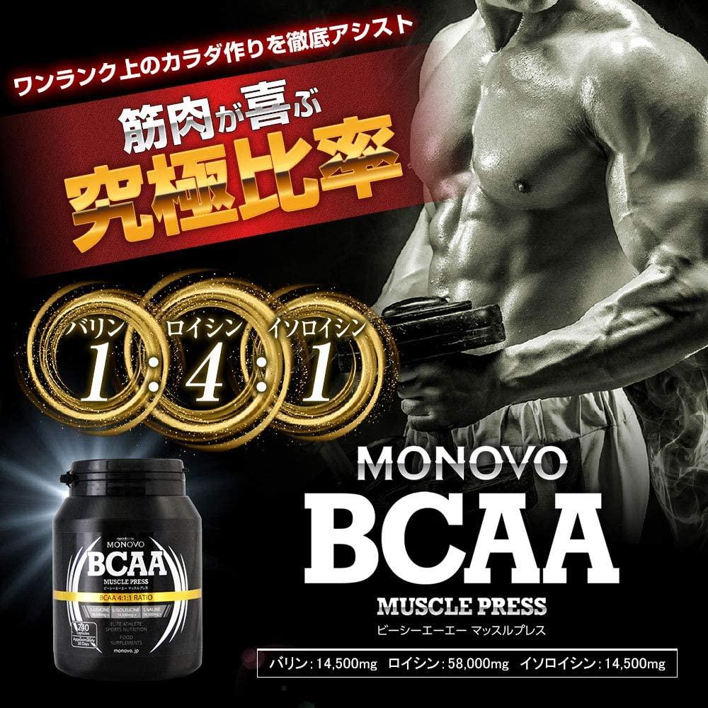 MONOVO(モノヴォ) BCAAマッスルプレスの商品画像2