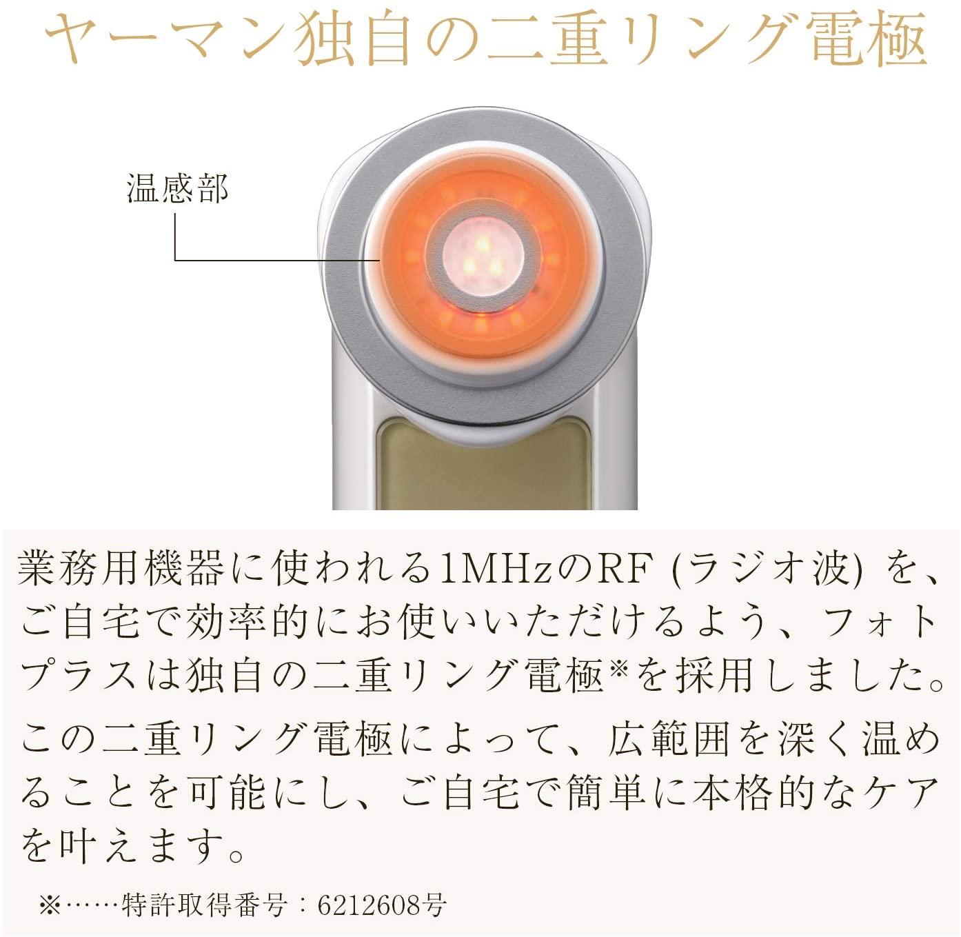 YA‐MAN(ヤーマン)フォトプラス EX HRF-20の商品画像5