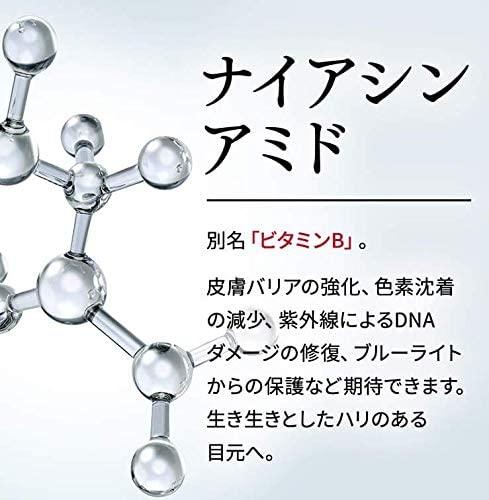 EYEXIA(アイシア)エイジングケアクリームの商品画像6