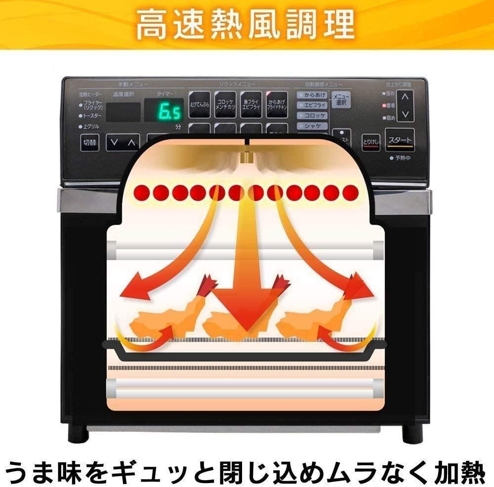 IRIS OHYAMA(アイリスオーヤマ) リクック熱風オーブン FVX-M3B-B ブラックの商品画像4