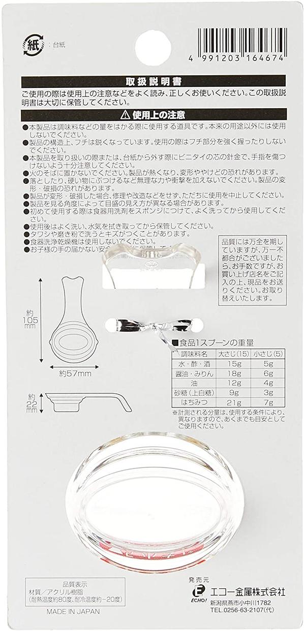 エコー金属(echo) 置いて量れる計量スプーン 0428200の商品画像5
