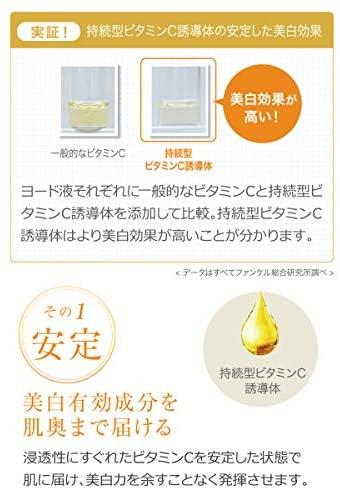 FANCL(ファンケル)新ホワイトニング 化粧液Ⅱ しっとりの商品画像9