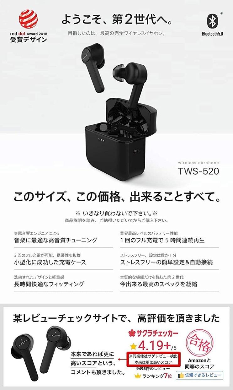 JPRiDE(ジェイピーライド) TWS-520の商品画像3