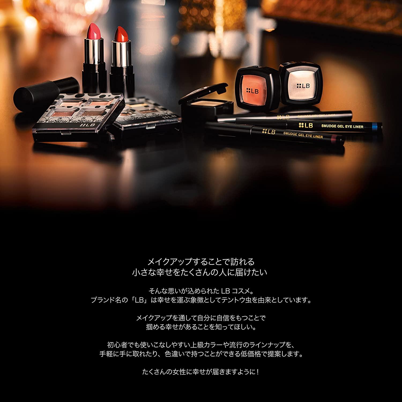 LB(エルビー)スマッジジェルアイライナーの商品画像4