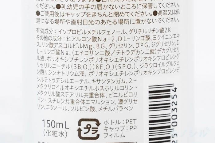 Skin Life(スキンライフ) 薬用化粧水の商品画像2 商品の成分表