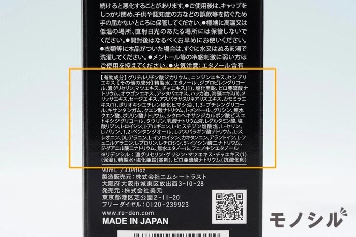 REDEN(リデン) 薬用育毛剤の商品画像2