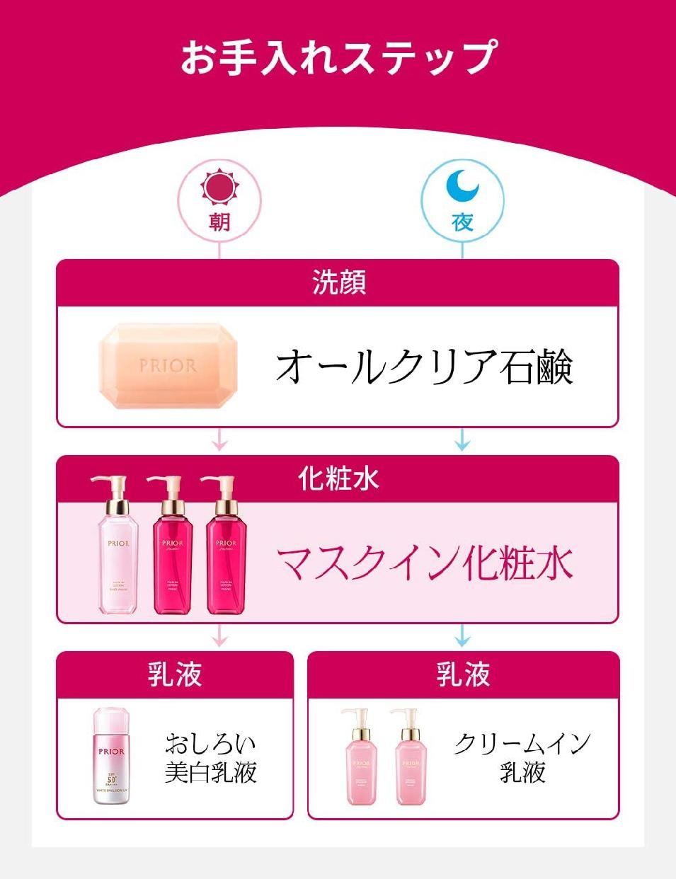 PRIOR(プリオール) マスクイン化粧水(とてもしっとり)の商品画像7