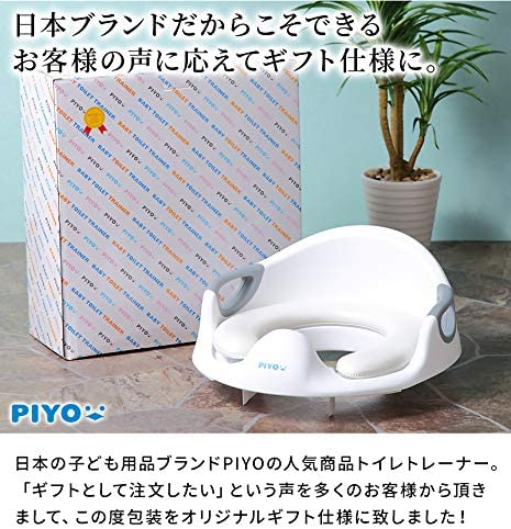 PIYO(ピヨ) 便座トレーニング 子供用の商品画像4