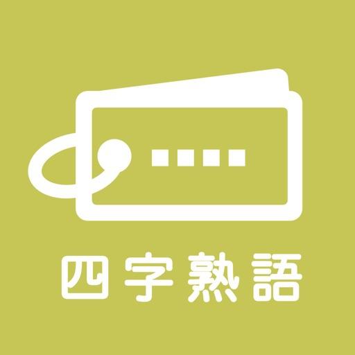 Keiko Yukawa(ケイコユカワ) 毎日10問!四字熟語トレーニングの商品画像