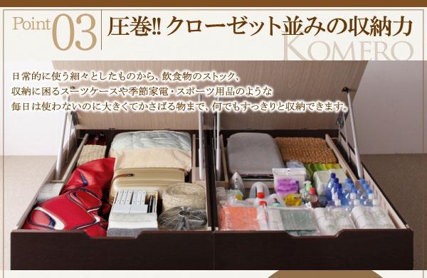 Kinoshita.net 大容量畳跳ね上げベッド Komeroの商品画像7