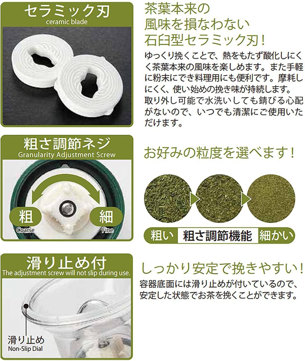 川﨑合成樹脂(KAWASAKI PLASTICS) MILLUセラミックお茶ミル MI-001の商品画像3