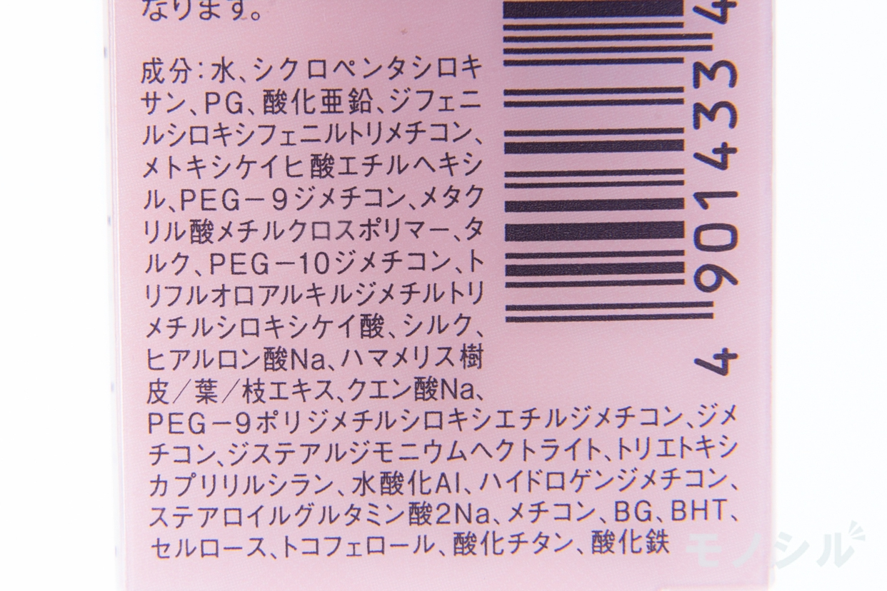kiss(キス) マットシフォン UVリキッドファンデの商品画像4 商品パッケージの成分表
