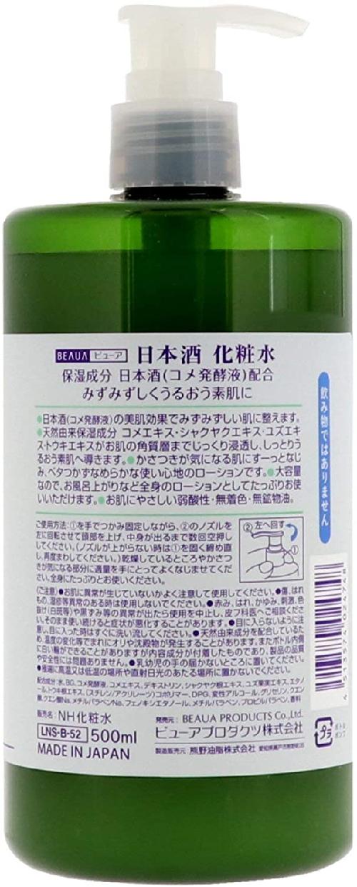 ビューア 日本酒 化粧水の商品画像2