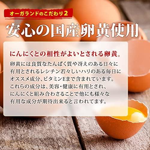 ogaland(オーガランド) 黒にんにく卵黄の商品画像7