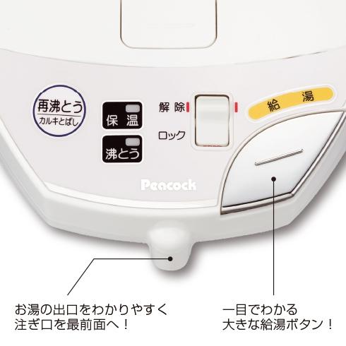 ピーコック魔法瓶(ピーコック)電動給湯ポット WMJ-22の商品画像2