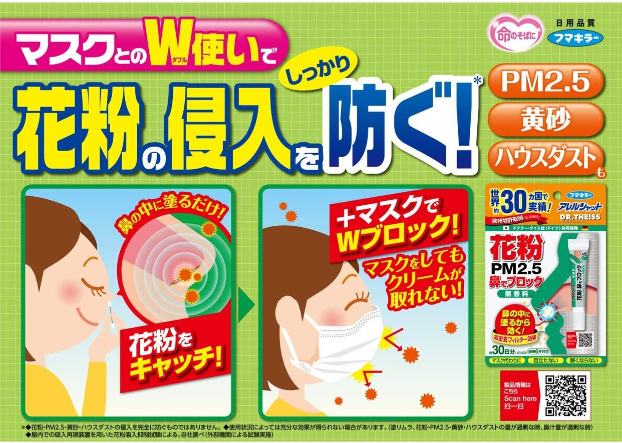 アレルシャット 花粉 鼻でブロックの商品画像3