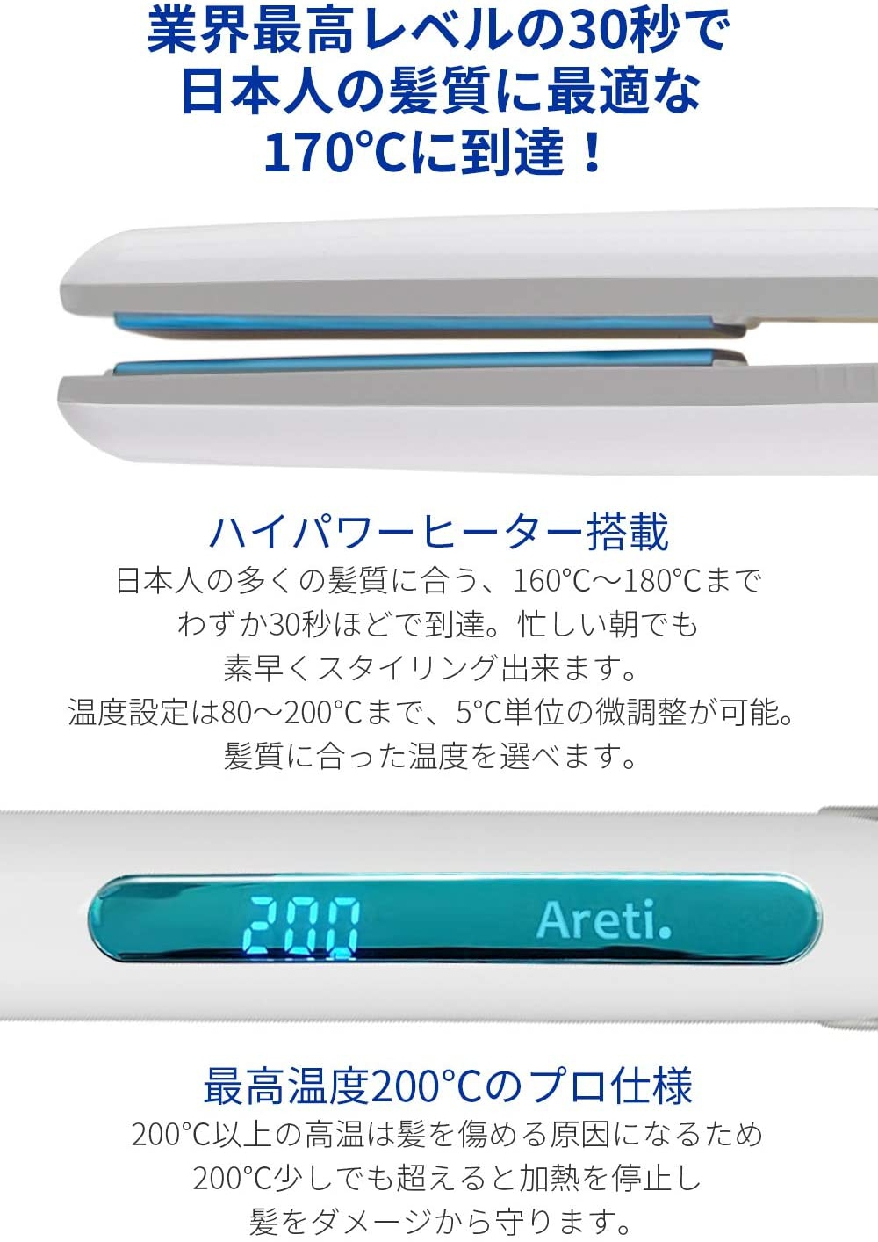 Areti(アレティ) ヘアアイロン ストレートの商品画像5