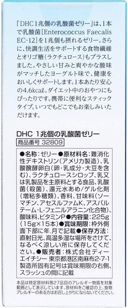 DHC(ディーエイチシー) 1兆個の乳酸菌ゼリーの商品画像3