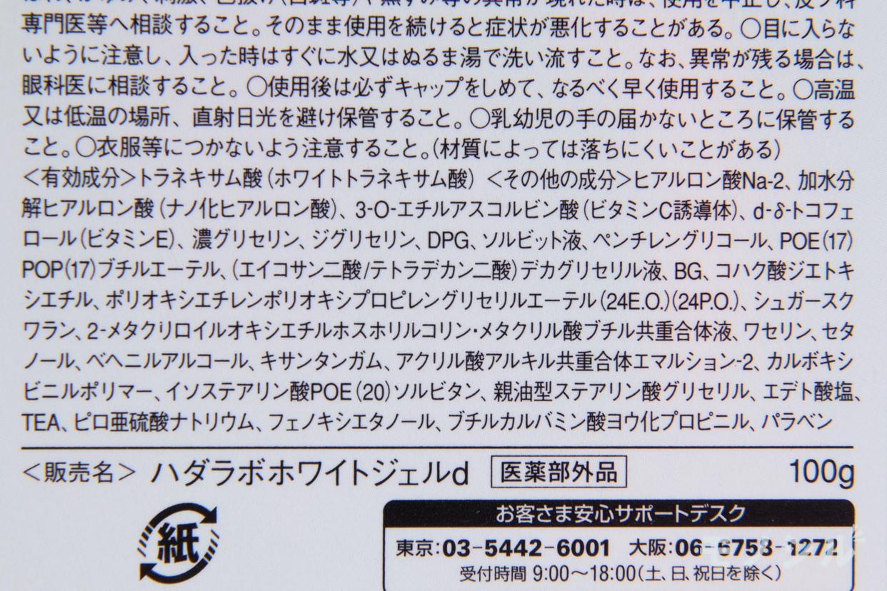 肌ラボ(HADALABO) 極潤 美白パーフェクトゲルの商品画像4 商品の成分表