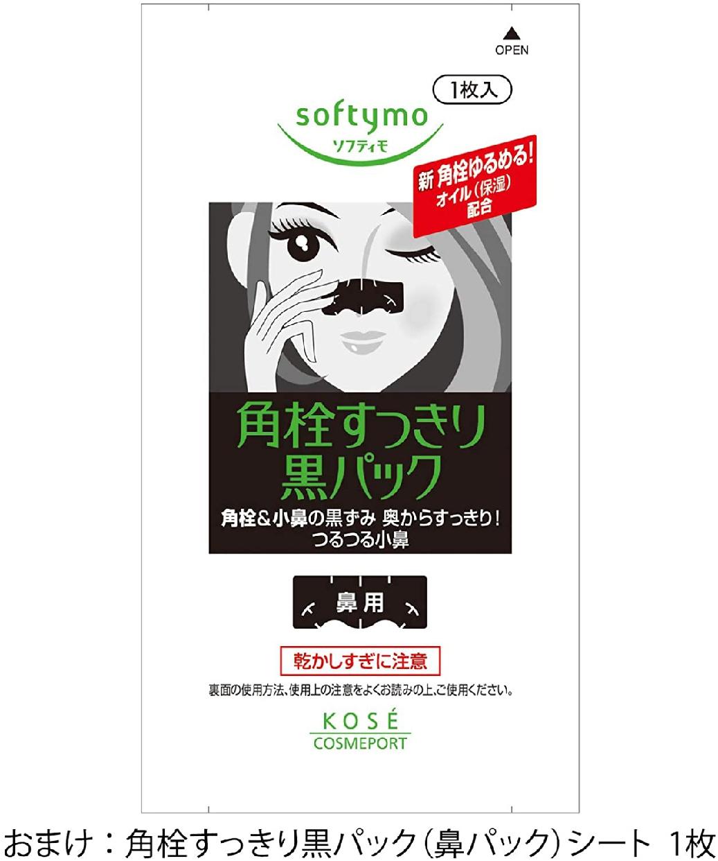 CLEAR TURN(クリアターン) プレミアム フレッシュマスク (超しっとり)の商品画像12