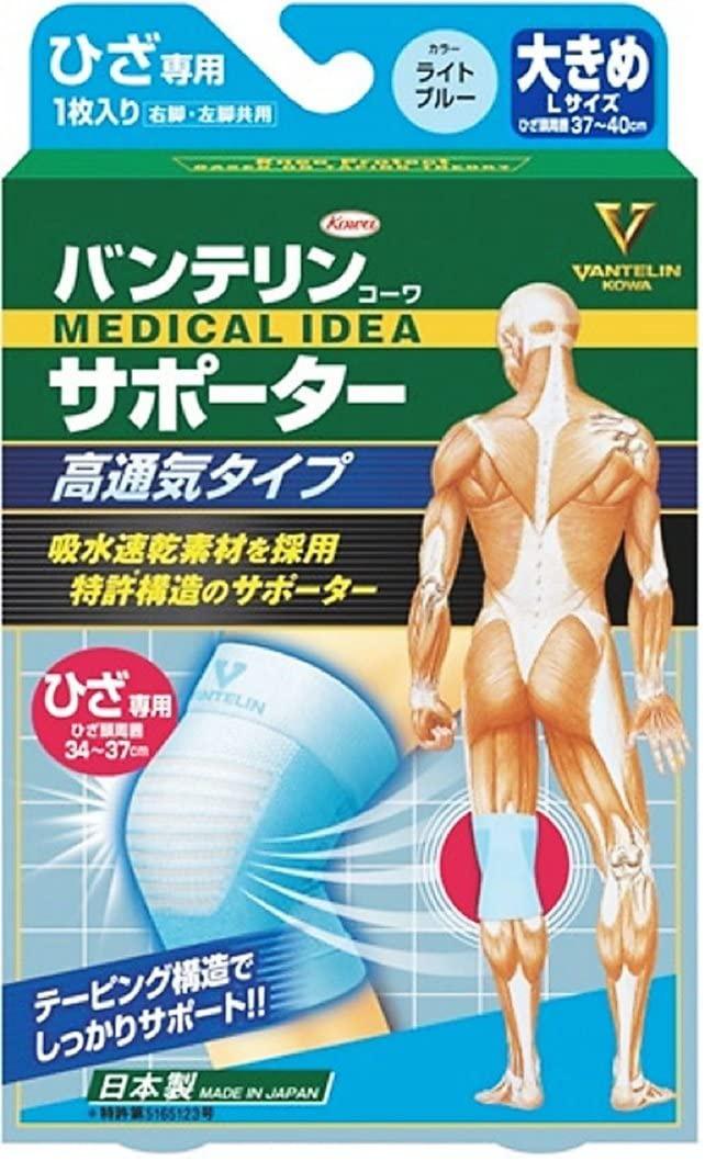 興和(kowa) バンテリン 高通気サポーター ひざ専用の商品画像