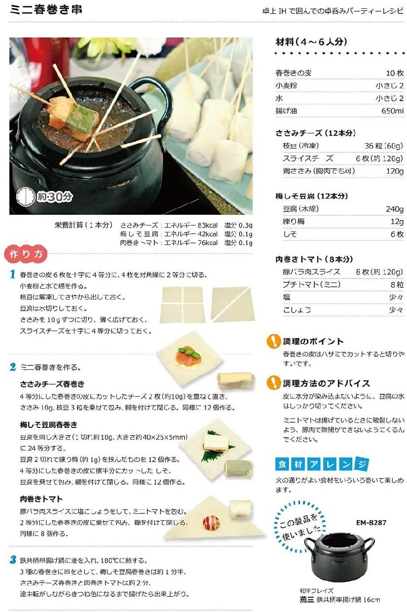和平フレイズ(ワヘイフレイズ)鉄共柄天ぷら鍋16cm ブラック EM-8286の商品画像6