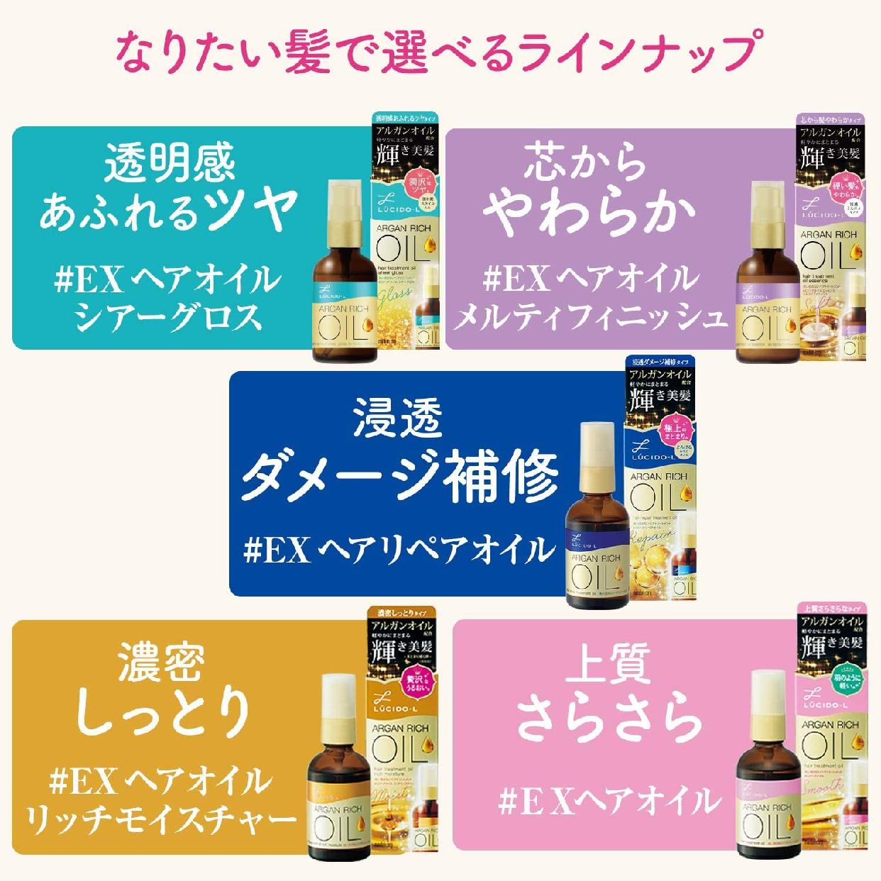 LUCIDO-L(ルシードエル) #EXヘアオイルの商品画像6