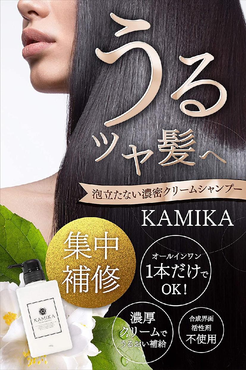 KAMIKA(カミカ)オールインワン黒髪クリームシャンプーの商品画像11