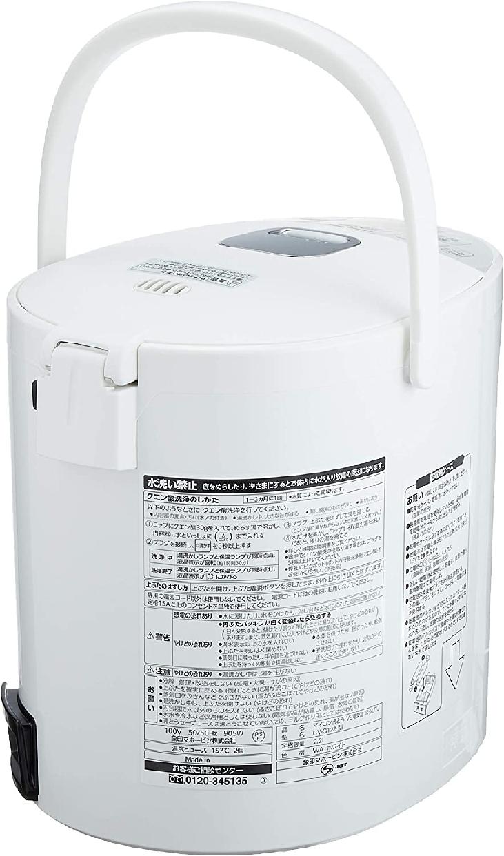 象印(ぞうじるし)マイコン沸とうVE電気まほうびん 優湯生 CV-GT22の商品画像2