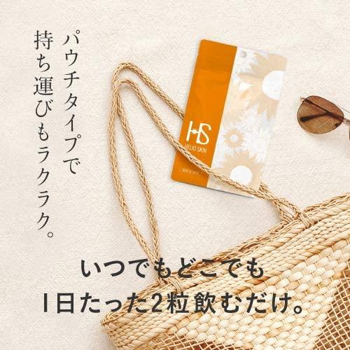 HELIO SKIN(ヘリオスキン)美容サプリメントの商品画像