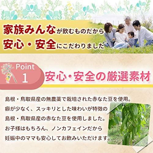mama select(ママセレクト) 赤なた豆茶の商品画像5